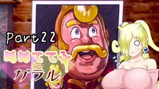 【ポケモン剣盾】ぬめててふinガラル Part22【ゆっくり実況プレイ】