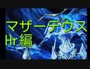 【PSO2】マザーデウス(T:輝光を砕く母なる神)遊ぶ【Hr編】+α