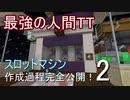 minecraftJE&BE 大型、超高性能スロットマシン作成[確率設定篇]