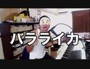【やかましく歌ってみた】きらりん☆レボリューション OP「バラライカ」