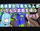 【VOICEROID実況】表情豊かな葵ちゃんがいろんな武器を使う【スプラ2】ぱーと1