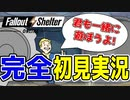 【FalloutShelterOnline】fallout初心者が究極情熱的に完全初見実況しちゃう【フォールアウトシェルターオンライン】