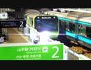 Insane Gateways【高輪ゲートウェイ駅】
