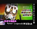 【Apex Legends】今から始めるレジェンド生活! アンロックレジェンド編【VOICEROID解説】