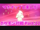 【ポケモン剣盾】マホイップと楽しむポケモン対戦Part.22【ダブル:りんしょう】
