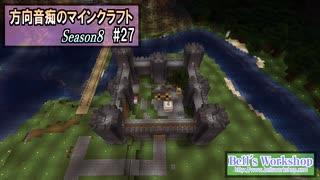 【Minecraft】 方向音痴のマインクラフト Season8 Part27 【ゆっくり実況】