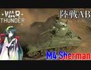 【VOICEROID実況】M4 シャーマンに乗る、ずんさんダー! 【War Thunder】 part.23.5