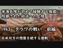 【ゆっくり歴史解説】記録 世界大戦 「タラワの戦い」前編【第二次世界大戦】