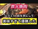 もなみに憧れる女【肉食う】ハラミ丼で優勝