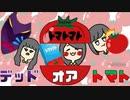【タニクラ】トマトマトで楽しく遊ぶだけ【ボードゲーム】