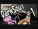 【DarkSoulリガバスター】初期体力で防具はつけない縛りで普通にプレイ#1【結月ゆかり】