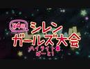 第4回シレンガールズ大会ハイライト集ぱーと1
