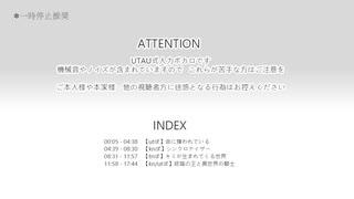 【人 力】4曲まとめ【u.t/k.n/t.nっ.ぽ.い.ど】