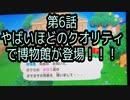 【ゲーム実況・直撮り】やっとこさ買ったあつまれどうぶつの森実況!!第6話やばいほどのクオリティで博物館登場!!!