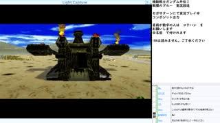 機動戦士ガンダム外伝 戦慄のブルー 実況プレイ part3