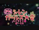 第4回シレンガールズ大会ハイライト集ぱーと2