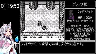 聖剣伝説~ファイナルファンタジー外伝~ RTA 2時間21分07秒 part 4/6