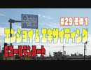 反ゴールデンルート、心得!!【1位に入れない日本縦断S2E12その1】