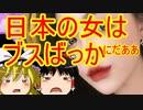 ゆっくり雑談 228回目(2020/6/7)