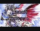 東方如何月 妖怪ドラフト 対戦編 2/3