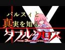 【DX3rd】パルスィと真実を知るダブルクロス Last