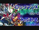 【ロックマンX5】ロックマンXシリーズ全部やる5 part13【ボスラッシュ】