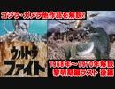 ゆっくり霊夢と魔理沙の特撮歴史・紹介解説動画 第12回後編(1968年~70年)