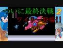 【ロックマン2#13 】ついに最終決戦!ワイリー登場!