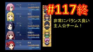 sakiquest3 #117終:咲RPGを「咲-saki-」好きが全国編の話をしながらゆっくり実況(初見プレイ)
