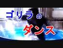 【ゴリラがダンス】ゴリラのブレイクダンス、水遊び中に激しく回り・・・ストレス溜まってるのかな!?[ダラス動物園](俺の動物観察)[俺のシリーズ]