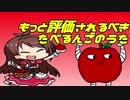 【もっと評価されるべき】たべるんごのうた 作品を紹介する動画 3アポー