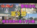 【聖地巡礼】けいおん! 軽音部員の暮らす街編 第3部