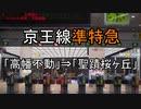 【車窓】京王線準特急「高幡不動」⇒「聖蹟桜ヶ丘」