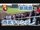 創成館の応援!!西武チャンステーマ4!!第145回九州高校野球!!