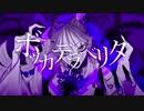 【黒兎】ボッカデラベリタ cover.
