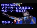 【Fate/Grand Order】アルジュナオルタで「黄泉の申し子」3ターン【令呪なし 特攻礼装なし アタッカー以外礼装なし サポート星4以下】