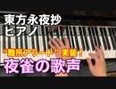 【東方ピアノ】夜雀の歌声/東方永夜抄【自作アレンジ】