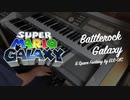 【ギャラクシー】宇宙幻想〜バトルロックをエレクトーンで演奏してみた。