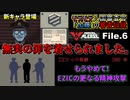 【Papers, Please 実況】モテモテ入国審査官「加藤」の審査記録【File.6】
