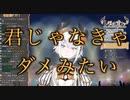【にじさんじ/レヴィ・エリファ】君じゃなきゃダメみたい(cover)【2020/06/06】