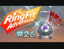 【実況】ゲームするだけでフィットネス!?#26【リングフィットアドベンチャー】