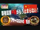 【悲報】中国は強い!アフターコロナの新秩序を狙う覇権国家・中国はもう止まらない