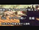 【ゆっくり歴史解説】記録 世界大戦 「タラワの戦い」後編【第二次世界大戦】