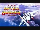 3D アフターバーナーⅡ:クレジット