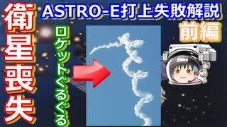 【ゆっくり解説】幻のひりゅう!日本の宇宙開発の歴史 その27 前編