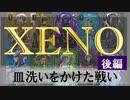 【XENO】皿洗いを賭けた心理戦(後編)!【同棲カップル】