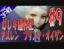 #9【フィギュア製作実況】アズールレーン プリンツ・オイゲンを作る