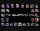 【メギド72】イベント配布メギド縛りでメインVH その1