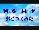 【ラム肉】Highway【踊ってみた】