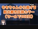 【102円】ももちゃんから爆速逃亡するVtuber【The Momo Game】 RTA 4:20.31